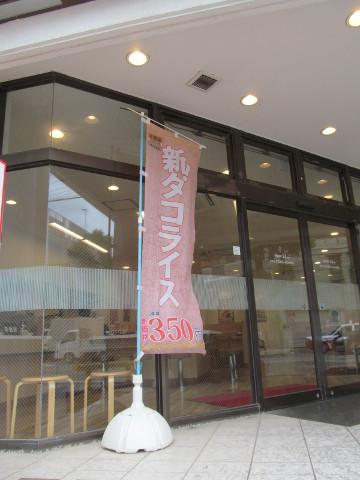 吉野家店外の新タコライスののぼり20170428