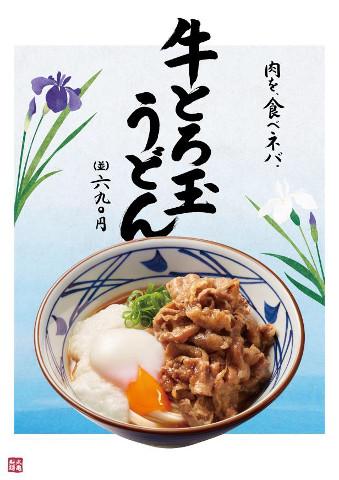 丸亀製麺牛とろ玉うどんポスター画像20170418