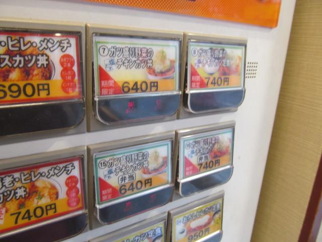 かつや券売機のガツ盛り野菜チキンカツ丼は売り切れ