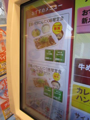 松屋券売機の豚バラにんにく味噌定食画面