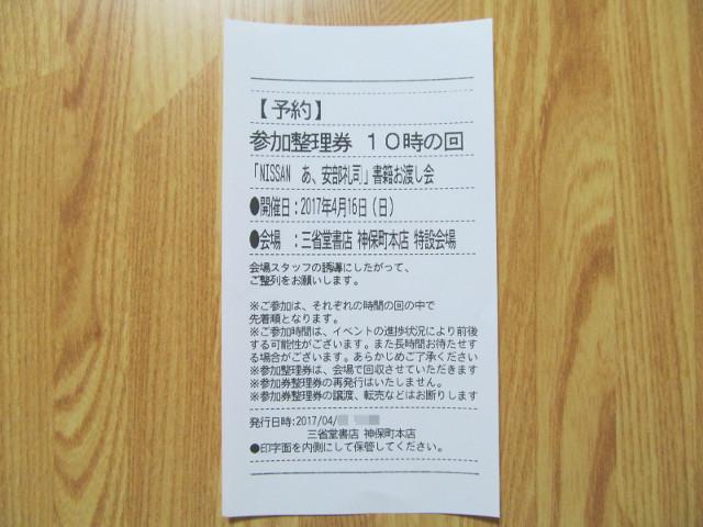 安部礼司書籍お渡し会参加整理券20170416