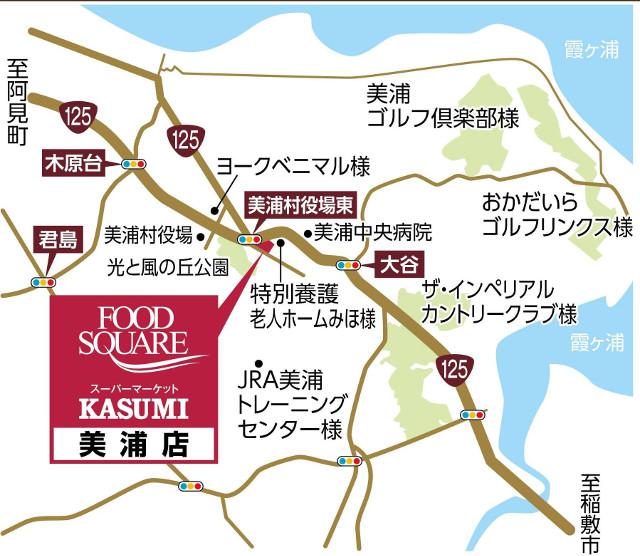 フードスクエアカスミ美浦店地図