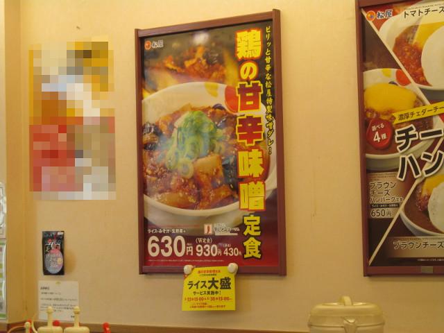 松屋店内の鶏の甘辛味噌定食2017ポスターに貼紙追加