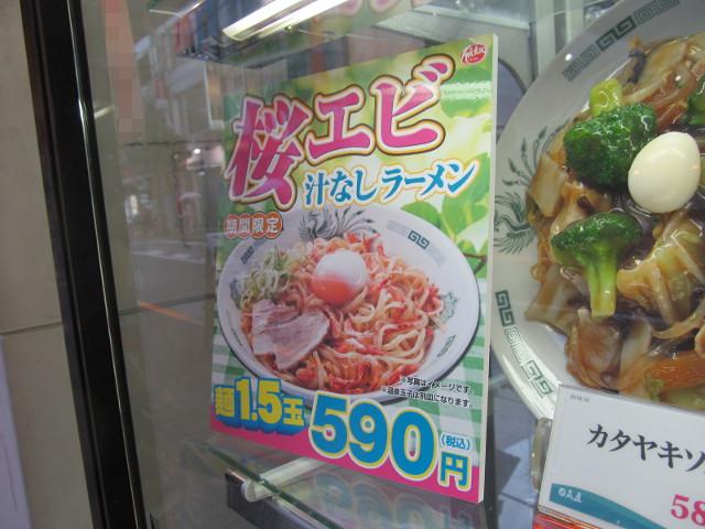 日高屋店外ショーケースの桜エビ汁なしラーメンPOP