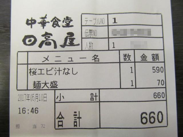 日高屋桜エビ汁なしラーメン麺大盛の伝票寄り