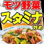日高屋モツ野菜スタミナ炒め定食販売開始サムネイル