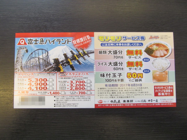 日高屋モリモリサービス券20170531
