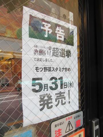 日高屋扉のモツ野菜スタミナ炒めFAXコピーの貼紙