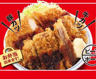 ビーフポーク合盛りカツ丼予告ポスターから丼を切り抜き20170522