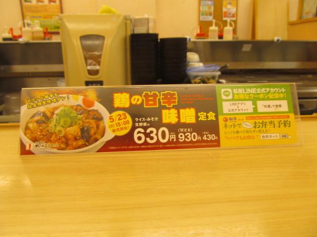 松屋カウンター上の鶏の甘辛味噌定食2017POP