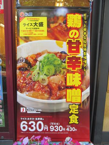 松屋店外の鶏の甘辛味噌定食2017タペストリー