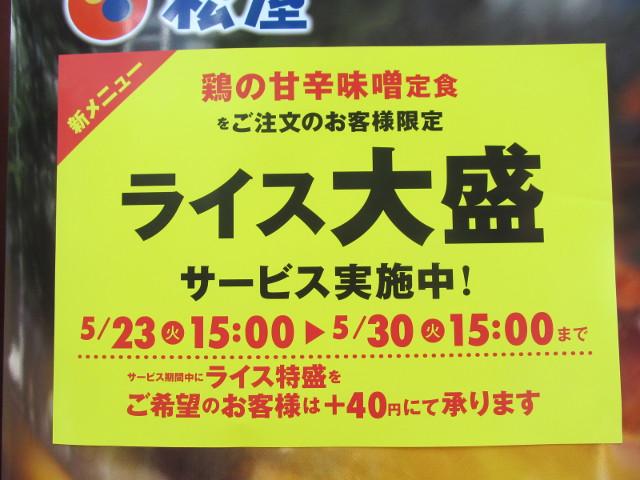 松屋鶏の甘辛味噌定食2017ライス大盛無料サービスの貼紙