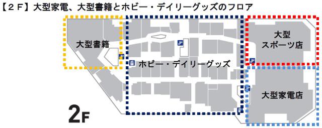 イオンモール神戸南2階フロアマップ20170530