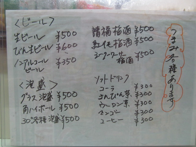 大福のメニュードリンク側20170508