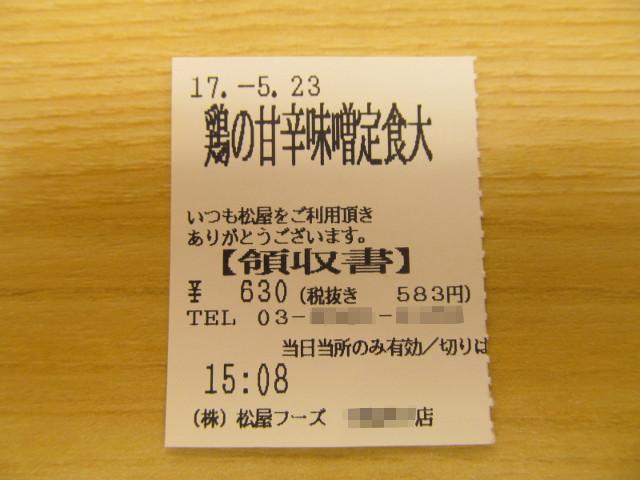 松屋鶏の甘辛味噌定食2017大盛の食券の半券