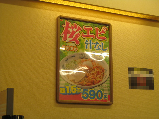 日高屋店内の桜エビ汁なしラーメンポスター