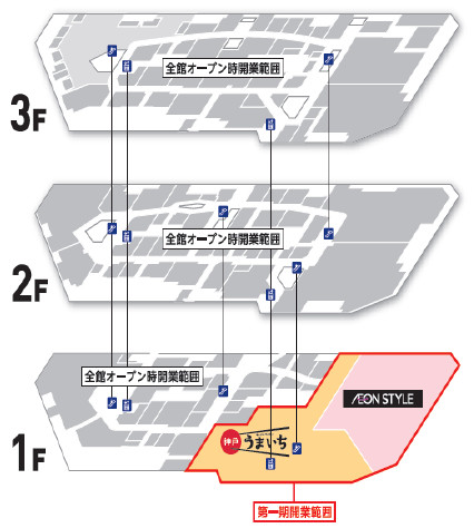 イオンモール神戸南第1期開業エリア20170530
