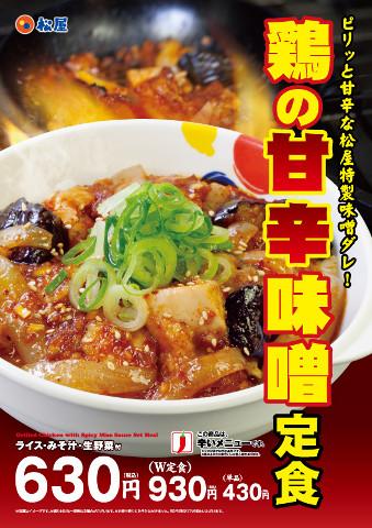 松屋鶏の甘辛味噌定食ポスター画像20170517