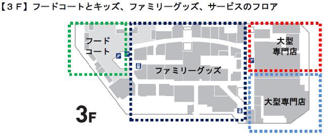 イオンモール神戸南3階フロアマップ20170530