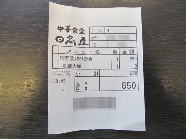 日高屋モツ野菜スタミナ炒め定食ライス大盛の伝票