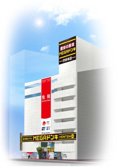 MEGAドンキホーテ渋谷本店外観イメージ