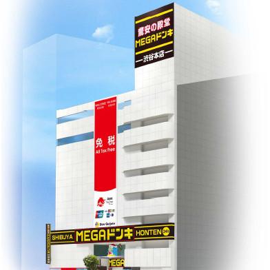 MEGAドンキホーテ渋谷本店オープンサムネイル