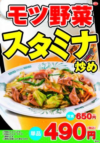 日高屋モツ野菜スタミナ炒めメニューDATA20170528