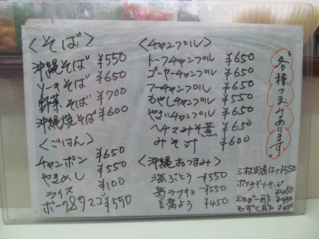 大福のメニュー料理側20170508