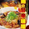 松屋鶏の甘辛味噌定食2017販売開始サムネイル20170517