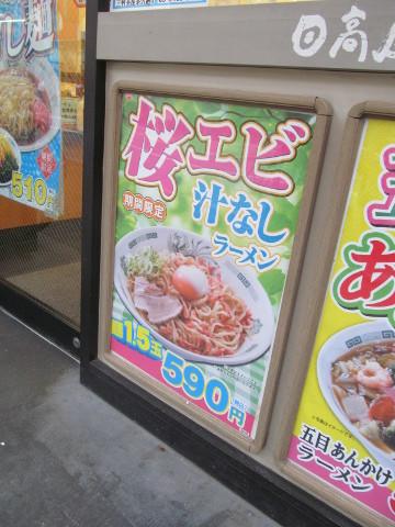 日高屋店外の桜エビ汁なしラーメンポスター