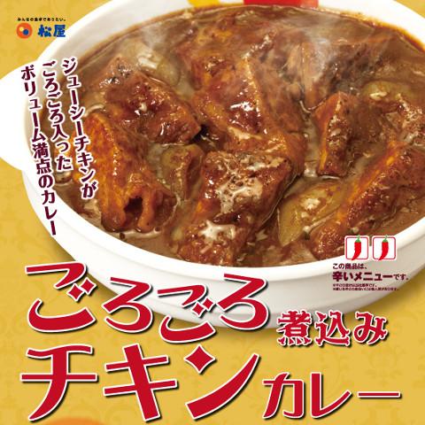松屋ごろごろ煮込みチキンカレー2017販売開始サムネイル