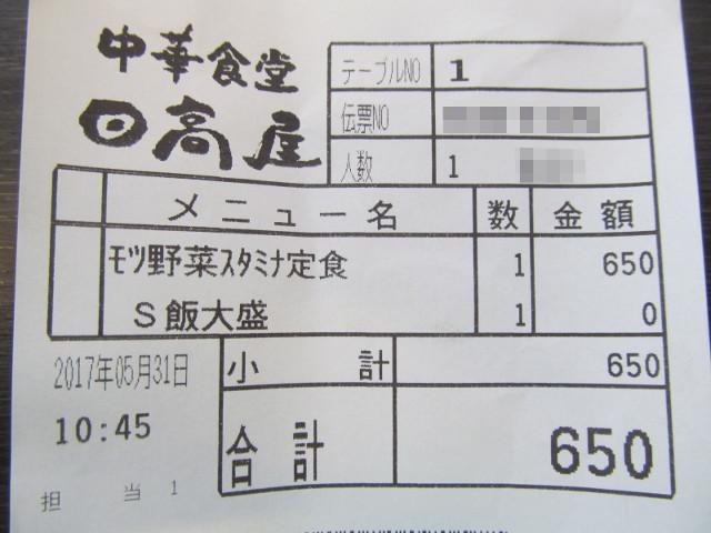 日高屋モツ野菜スタミナ炒め定食ライス大盛の伝票寄り
