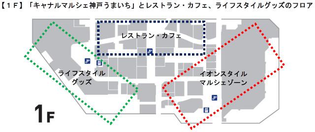 イオンモール神戸南1階フロアマップ20170530