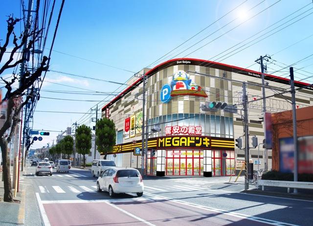 MEGAドンキホーテ東名川崎店外観イメージ