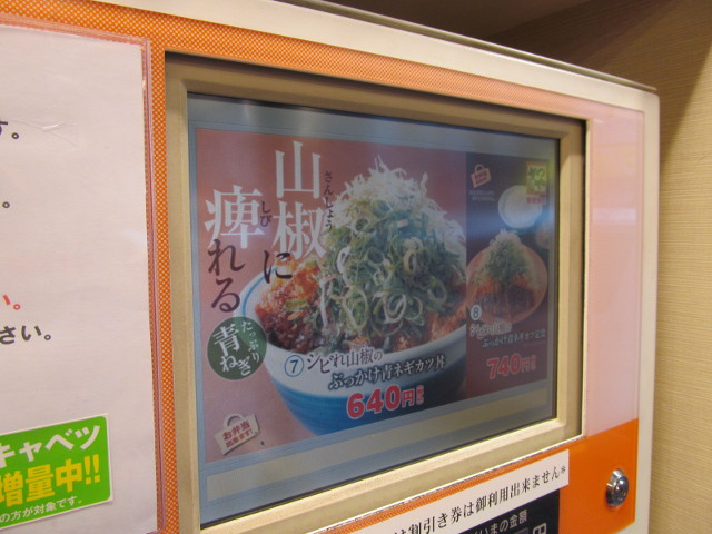 かつや券売機おすすめ画面のシビれ山椒のぶっかけ青ネギカツ丼