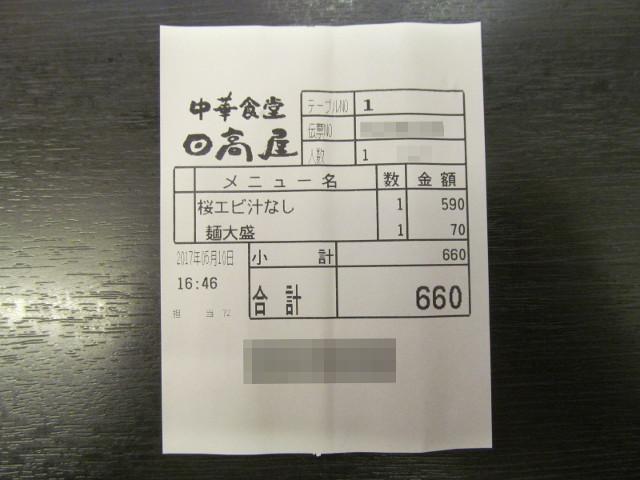 日高屋桜エビ汁なしラーメン麺大盛の伝票