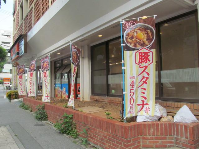 吉野家ひめゆり通り店の豚スタミナ丼ののぼりたち20170508