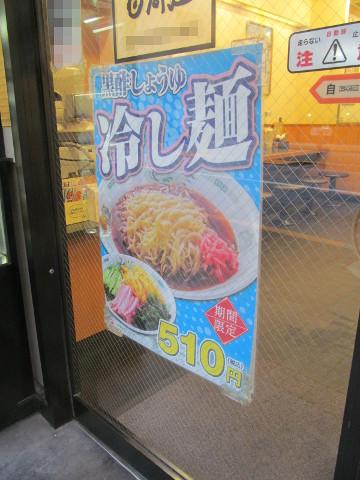 日高屋出入口の黒酢しょうゆ冷や麺ポスター20170510