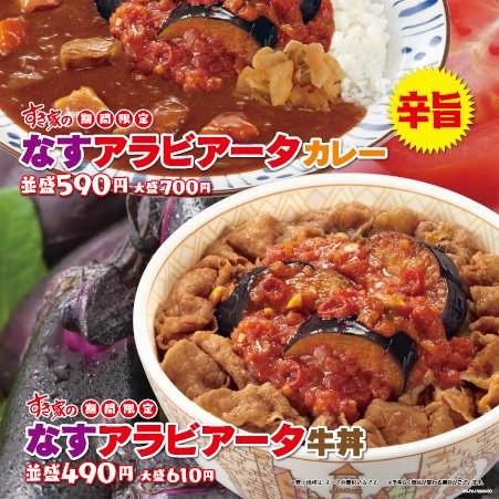 すき家なすアラビアータ牛丼andカレー販売開始サムネイル