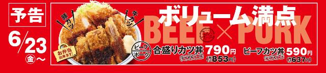 ビーフポーク合盛りカツ丼予告ポスター切り抜き640_20170522