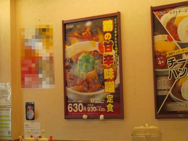 松屋店内に鶏の甘辛味噌定食2017ポスター登場