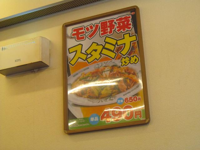日高屋店内のモツ野菜スタミナ炒めポスター