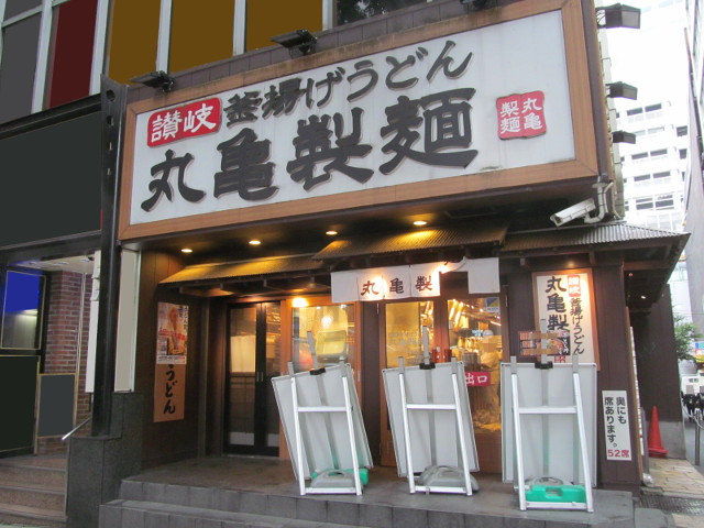 丸亀製麺に来ました20170613