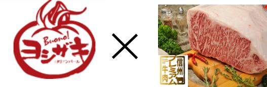 肉フェス軽井沢2017ヨシザキ20170623