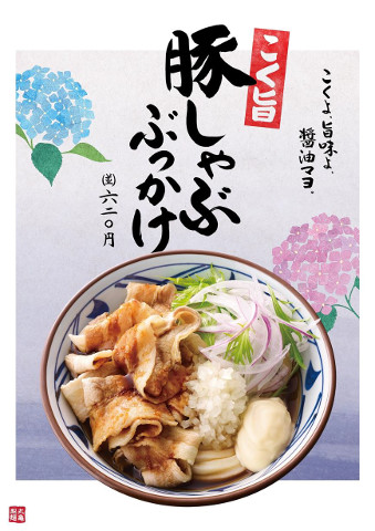 丸亀製麺こく旨豚しゃぶぶっかけポスター画像正式480_20170606