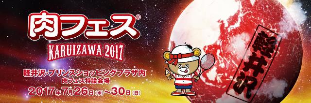 肉フェス軽井沢2017メイン20170623