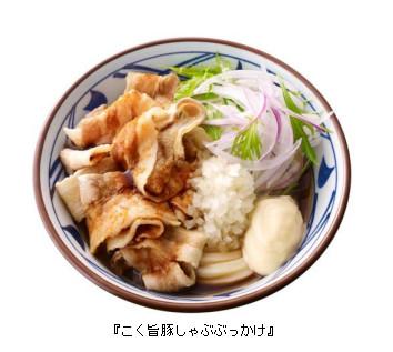 丸亀製麺こく旨豚しゃぶぶっかけ商品画像20170606