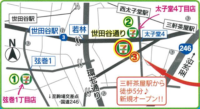 セブンイレブン三軒茶屋世田谷通り店地図20170629
