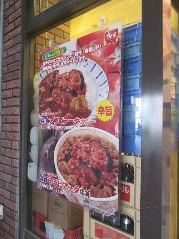 すき家店外のなすアラビアータ牛丼andカレーのポスター