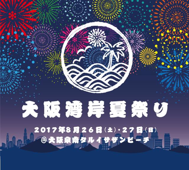 大阪湾岸夏祭り2017メイン画像20170613